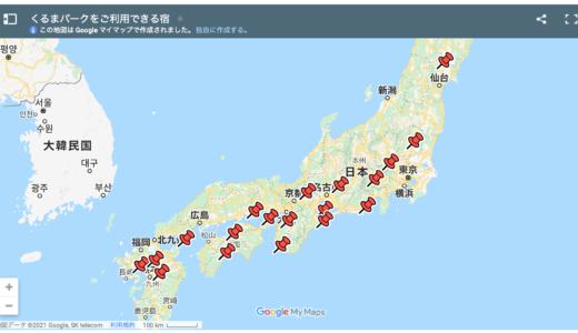 日本郵政が運営する温泉ホテル「かんぽの宿」に車中泊可能な施設「くるまパーク」開業で連携