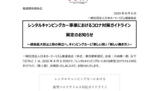 レンタルキャンピングカーにおける新型コロナウイルス対応ガイドライン第1版を公開