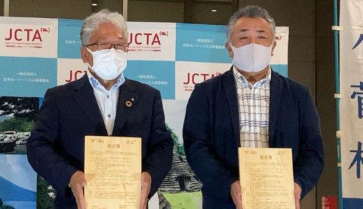 【開催報告】山梨県小菅村とJCTA『災害時協定』を締結