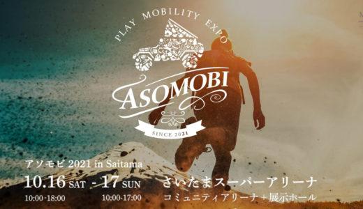 10/16(土)17(日) 、アソモビ2021に出展致します